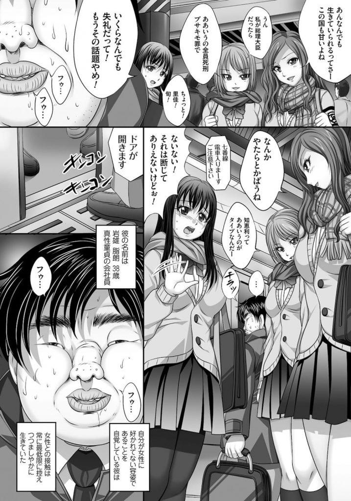 【時間停止エロ漫画】キモデブ童貞の38歳の男が時間停止能力を身につけた!電車内で集中して視姦したらタイムストップ!処女のJK達をレイプしていく!【尚たかみ 】