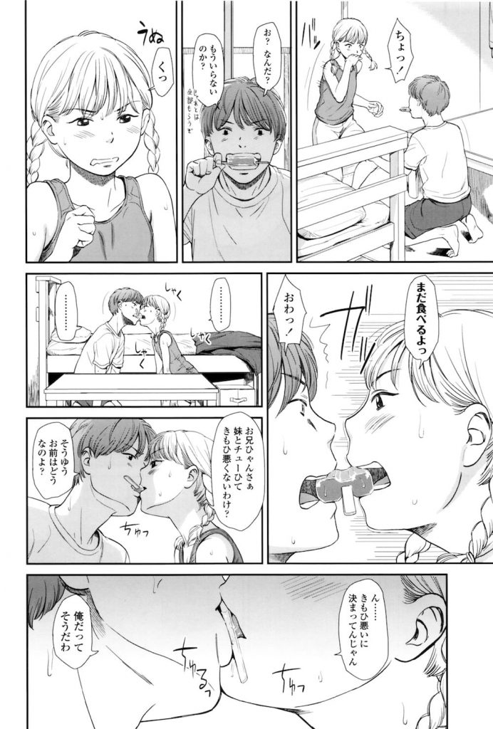 【兄妹相姦エロ漫画】暑い夏の日!妹とアイスキャンディーを取り合いキスをした!氷で戯れ合ってからの初エッチ!処女で痛いけどいいというので連続SEXで膣内射精!【鬼束直】