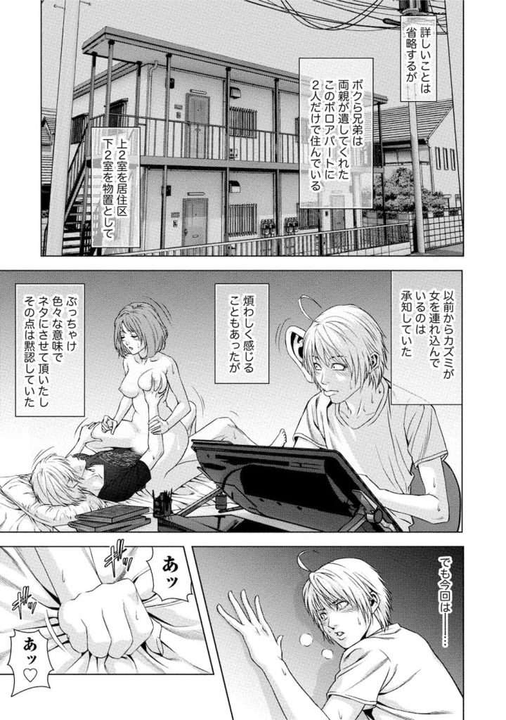 【双子エロ漫画】一目惚れした美人な新米教師は双子の弟の彼女だった!隣の部屋から聞こえてくる喘ぎ声でセンズリ!これは弟になりすますしかないでしょ!【きじとらぬこぢ】