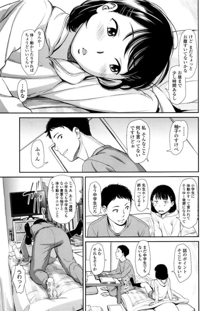 中学生 小学生 射精 ヌケマン