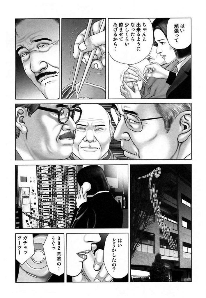 【お仕置きエロ漫画】甘噛み三四郎の基地は老人ホームだった!意地悪な女職員を仲間と一緒にお仕置き潮吹き!縛りのプロに弄るプロの二人の仲間!【間宮聖士】