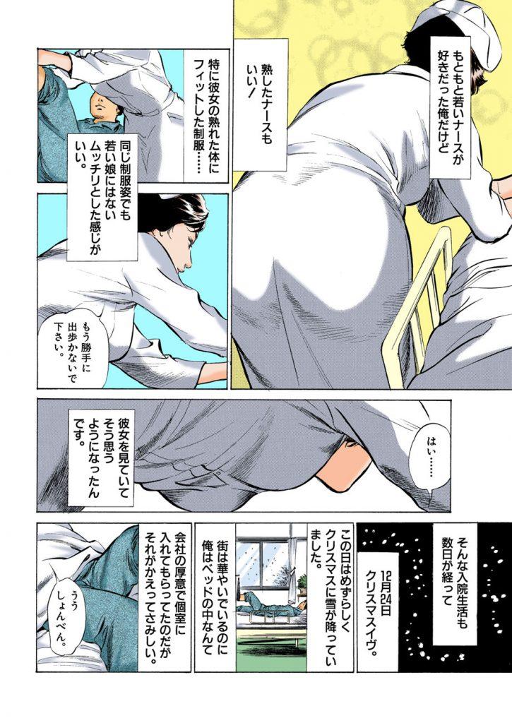 【看護師エロ漫画】40歳前後のショトカナースがご奉仕フェラをしてくれた!熟女のフェラテクで初めての快感!そのまま病室でM字開脚騎乗ハメで中出しSEXさせてくれた!【八月薫
