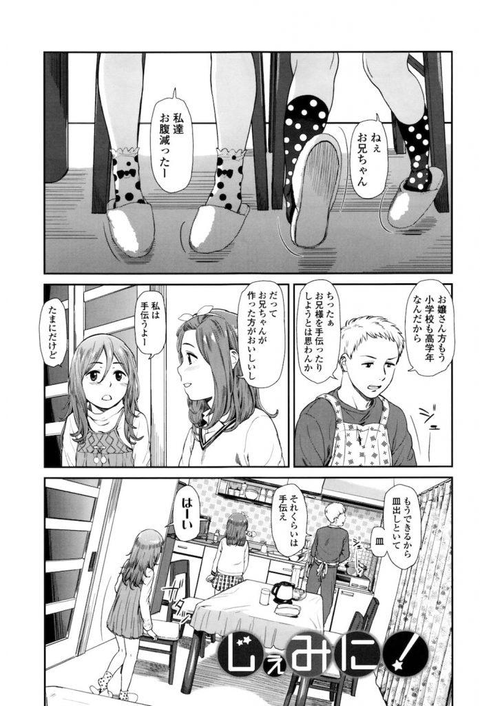【双子JSエロ漫画】小学校高学年の双子の妹はエッチが大好きなんです!お兄ちゃんに精力剤を飲ませて息のあったWフェラから立ちバックハメ!部屋に移動して双子丼ハーレム3P!【鬼束直】