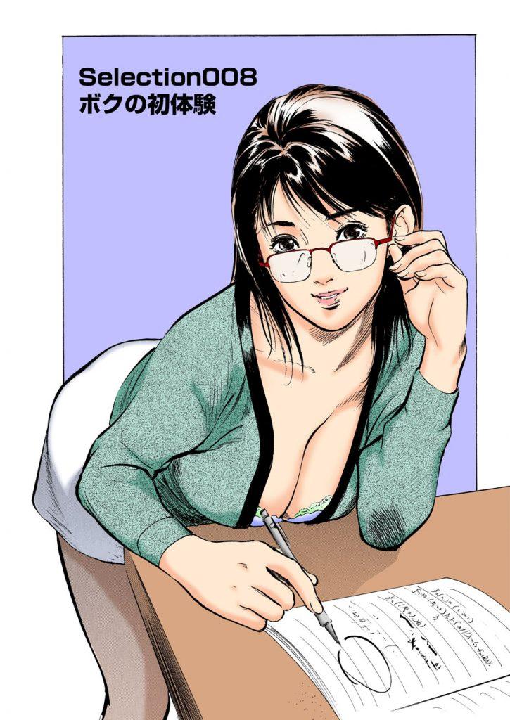 【仕返し浮気エロ漫画】女子大生の美人家庭教師が彼氏への仕返し浮気!教え子との筆おろしSEXのエロ画像を彼氏に送りつける!さらに生配信で騎乗位ピストンを見せつける!【八月薫】