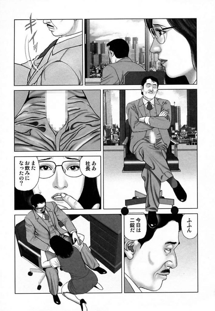 【スワッピングエロ漫画】勃起薬を服用して秘密のスワッピング会に参加する会社社長!セックスも創意工夫!薬の上にあぐらかいちゃいけねえよ!三四郎が快楽を教授する!【間宮聖士】