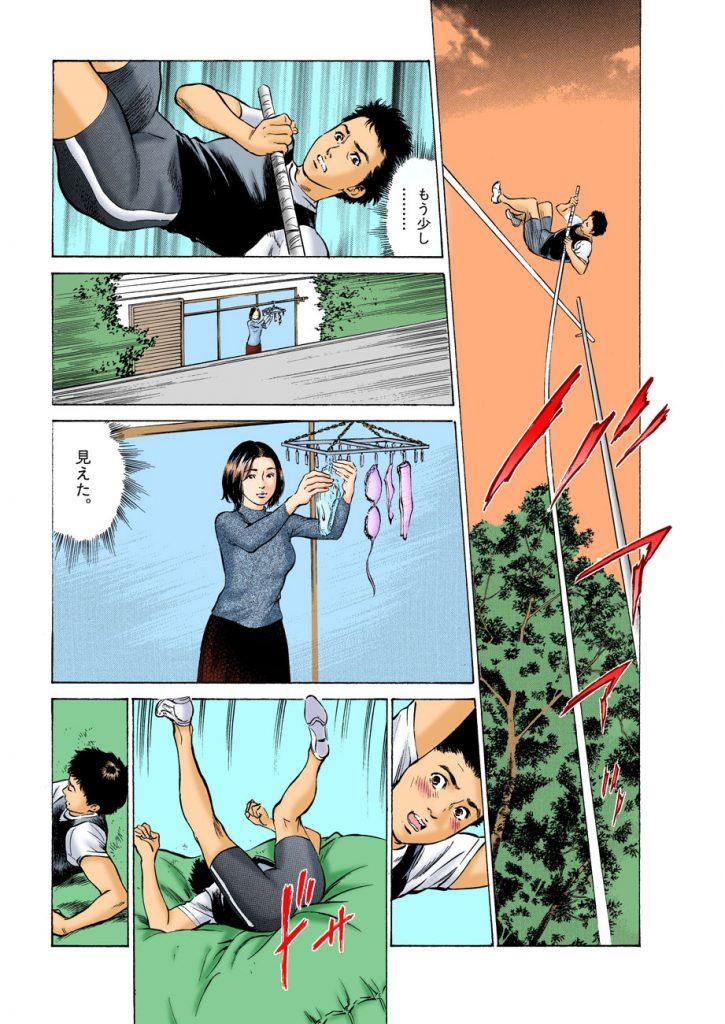 【若奥さんエロ漫画】棒高跳びの練習中に見かけた綺麗な奥さん!たまらずお風呂を覗いたらバレた!終わったと思ったら筆おろしSEXをしてくれた!速射精しまくり!【八月薫】