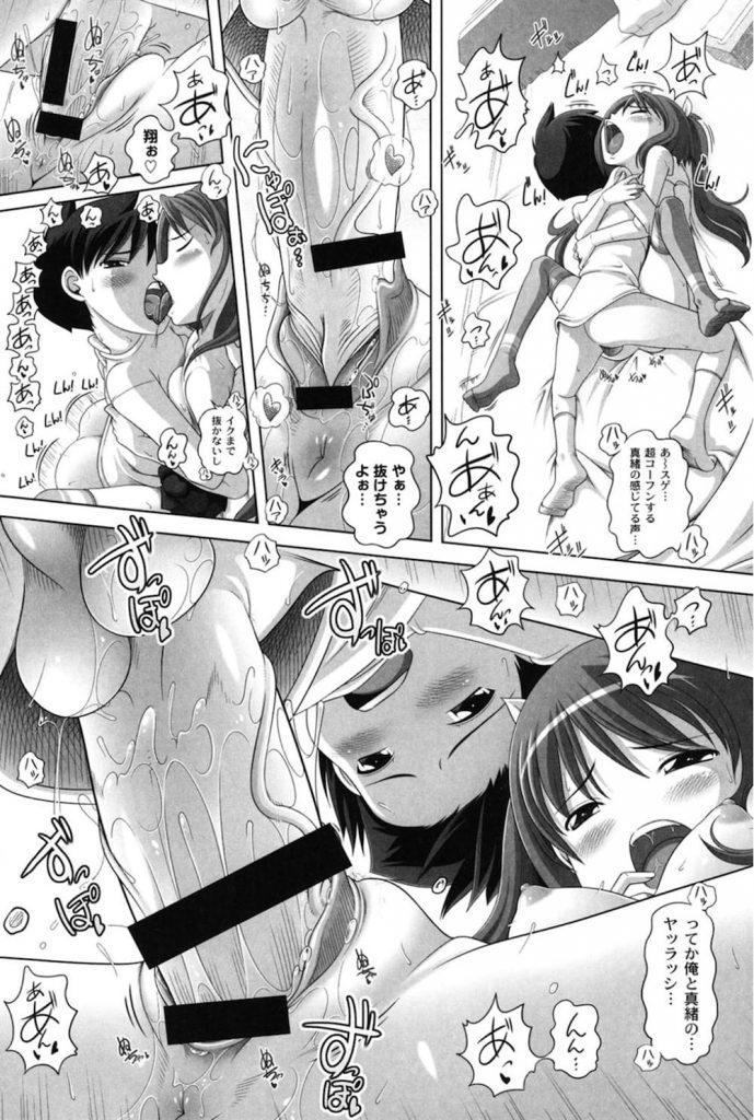 【JSエロ漫画】小学生カップルが一日中いちゃSEXしまくる!身体中を舐め回し挿入!気持ちよすぎて子宮射精!猿です!二人は猿のように生ハメするんです!【Low】