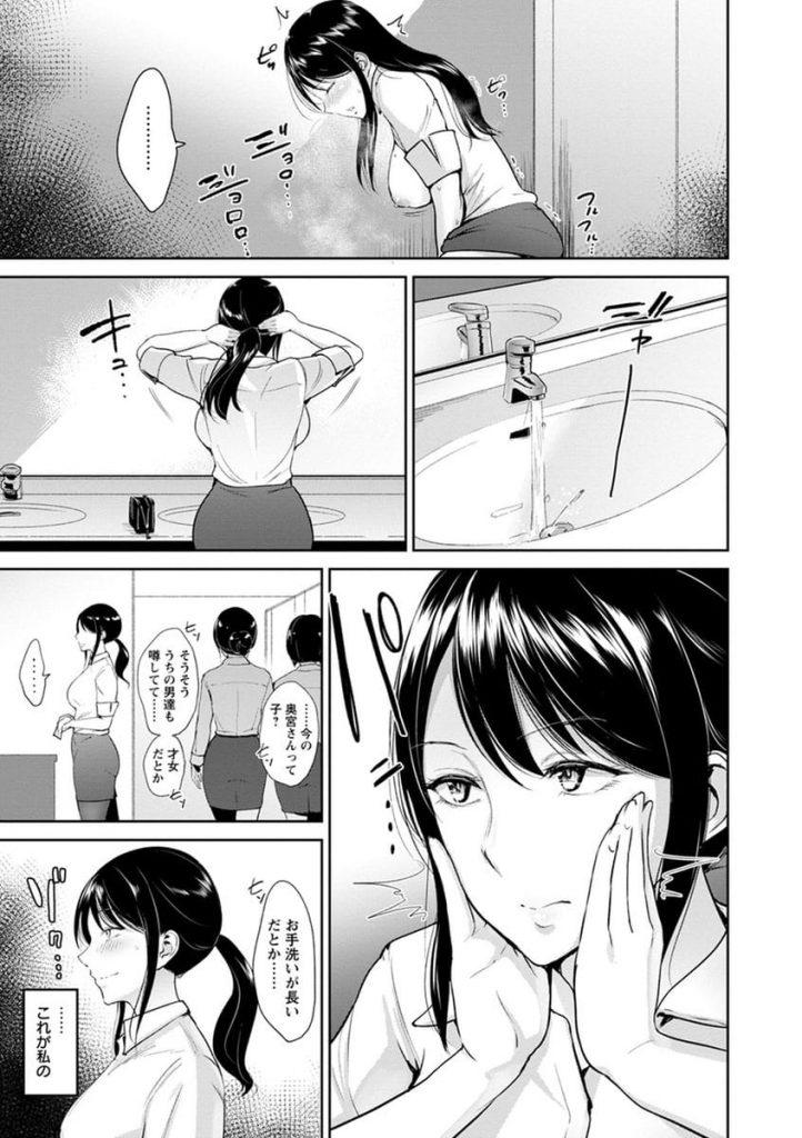【オナニーOLエロ漫画】クールで仕事ができるOL!彼女の息抜きはトイレでオナニーする事だった!エスカレートして男子トイレでオナニー!見つかちゃった!【ビフィダス】