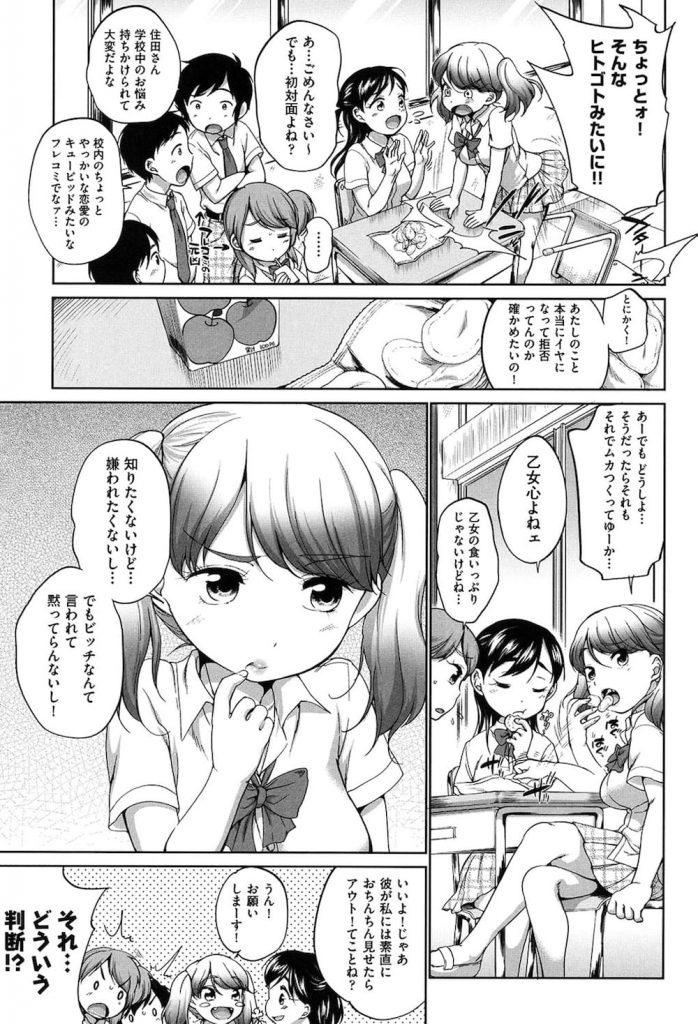 【いちゃラブエロ漫画】包茎チンコを彼女に見られるのが恥ずかしかった男子生徒!性の悩みは住田さんに相談すれば解決!視聴覚室でいちゃラブSEXできました!【イコール】
