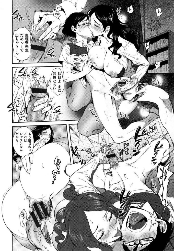 【先生ショタエロ漫画】バイオリン天才少年にSEXで『艶』を教える美人教師!童貞チンポを騎乗位挿入でしごき上げる!ラストは会場で寝取り乱交を見せつける!【南北】