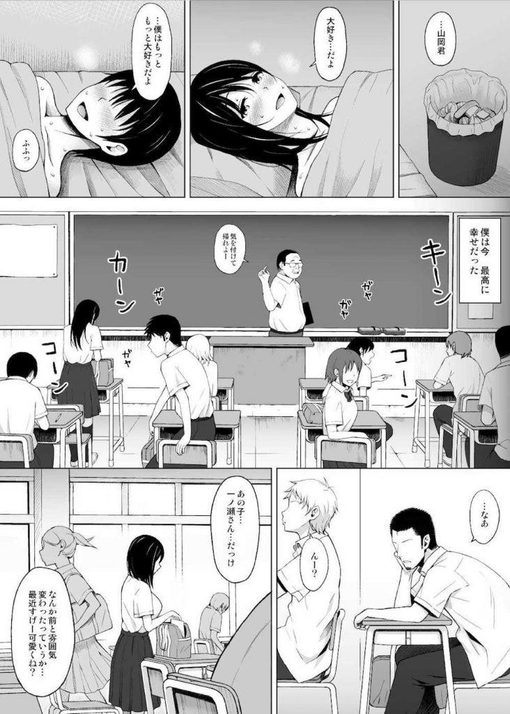 【脅迫NTRエロ漫画】高校生なクラスで目立たない二人が付き合った!付き合い出して可愛くなっていく彼女!他のクラスメイトの男が脅迫して寝取りSEX!待ち続ける彼氏!【アイスピック】