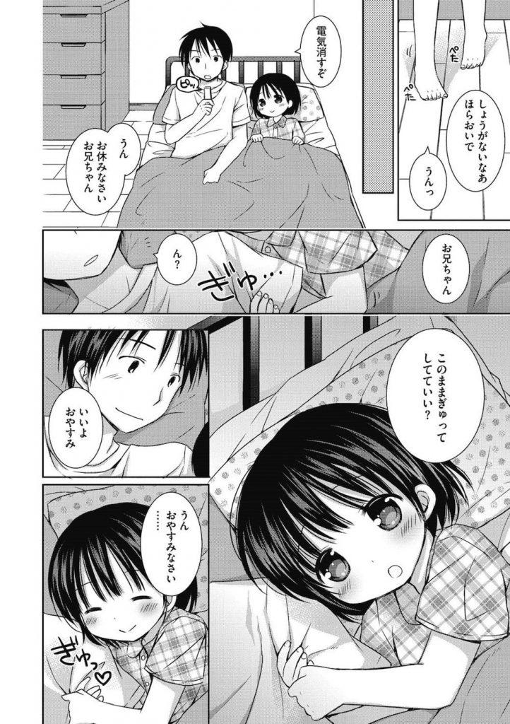 【ロリ妹エロ漫画】JSの可愛い妹が一人で寝るのが怖いって!寝顔が可愛すぎて襲っちゃった童貞お兄ちゃん!チビマンコを舐めると濡れてきたので挿入!寝たふりしてたのね!【Rico】