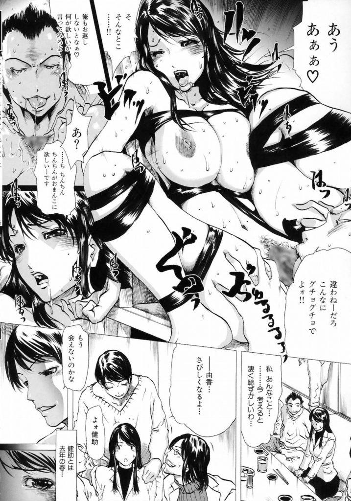 【JD卒業エロ漫画】追いコンに参加する美人女子大生!参加した男の中にSEXした男が3人!彼らとのSEXを思い出していく!そんな3人が徒党を組んでトイレで襲ってきた!4P乱交!【LINDA】