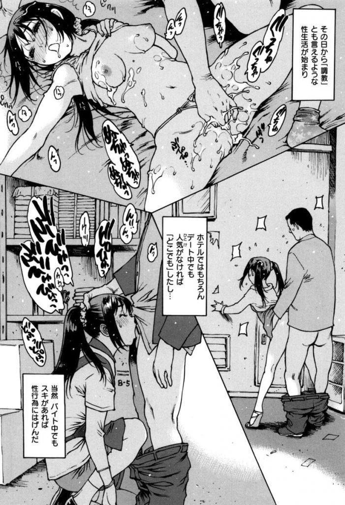 【調教エロ漫画】年下の従業員娘を調教する店長!彼女はファザコンらしく年上男性が好きなんだって!バイブにローター責めでド淫乱娘に調教!パパのチンポが欲しいか!【西安】