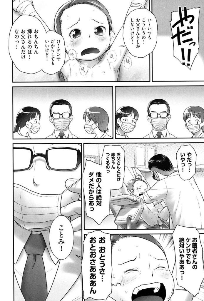 【変態調教エロ漫画】学校の尿検査で引っかかり病院で再検査する事になったJS少女!だって、いつもお父さんといっぱいHな事してるんだもん!尿道拡張に膀胱浣腸されちゃう少女!【おぐ】
