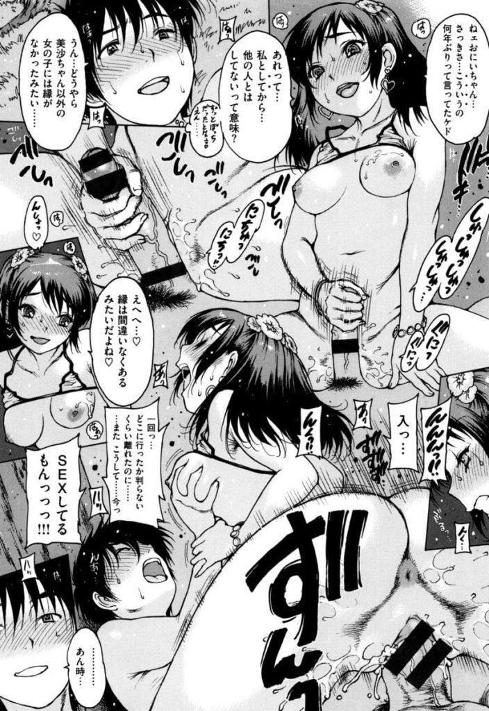 【再会SEXエロ漫画】海コンパにやって着た男子高校生!雑木林に連れ込まれ逆和姦して来た後輩JKは昔に生ハメした幼馴染の娘だった!青姦で再会膣内射精したよ!【西安】