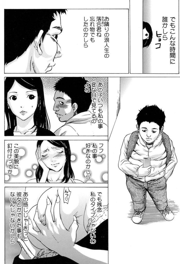 【露出オナニーエロ漫画】とあるマンションに住む人妻!彼女の日課はエレベーター横の階段でのオナニー!そう変態妻なんです!隣人の浪人生に見つかり脅迫レイプされた!【さいこ】