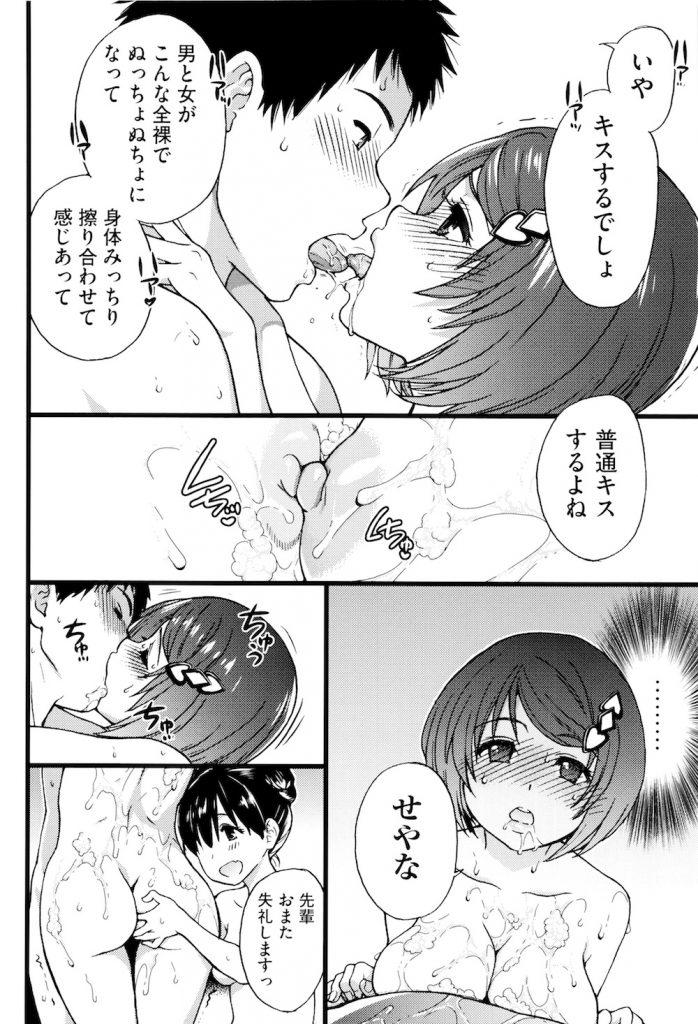【ソーププレイエロ漫画】JK達がSEXしまくる学生寮!撮影にやってきた関西弁が可愛い女子高生!お風呂の撮影で先体されて感じちゃってディープキス!よし部屋に行こう!【師走の翁】