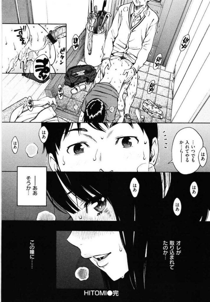【姉妹丼エロ漫画】JDの彼女といちゃSEXしてたら視線を感じる!JKの彼女の妹が覗いていた!性への興味がMAXなんだね!彼女がいない日を狙って処女喪失初エッチしてあげた!【きい】
