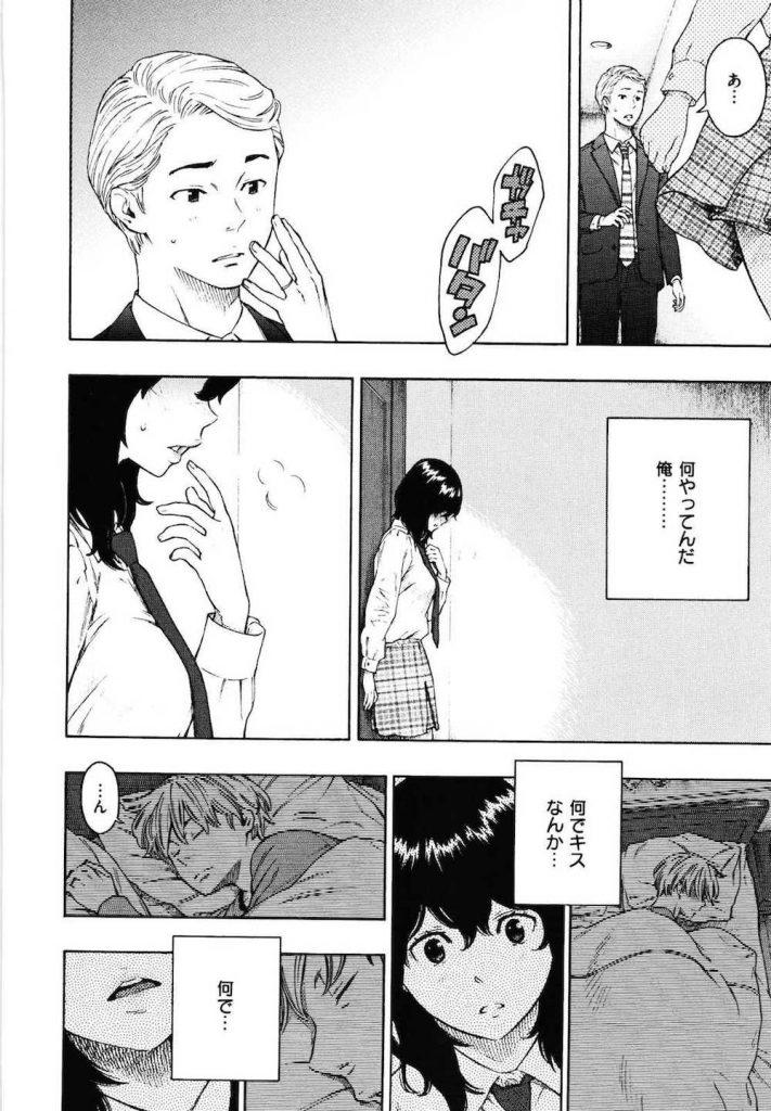 【浮気エロ漫画】彼女の妹は女子高生!そんな妹の風呂上がりを偶然見ちゃった!焼きついた映像が離れない!夜中に廊下でバッタリ!浮気SEXしちゃいました!【きい】