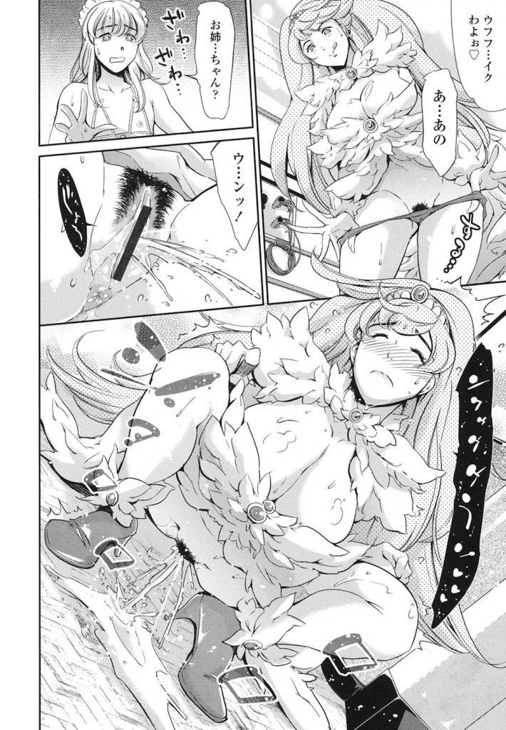 【姉ショタエロ漫画】ショタ弟をラブホに連れ込み女装させる変態お姉ちゃん!自分はコスプレして放尿を見せつける!弟にも放尿命令して口内放尿させ飲尿!もちろん生ハメも!【まぐろ帝國】