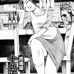 【未亡人熟女エロ漫画】艶っぽい小料理屋の女将!未亡人な熟女の彼女に恋をした!まさか店を切り盛りするために客と売春乱交してるなんて!好きだったのに!【Clone人間】