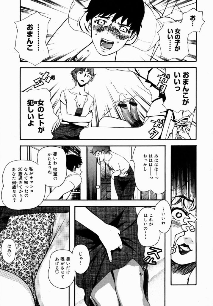 【ショタ調教エロ漫画】友達がガキに見える少年!近所に住む熟女にチンコバンドで射精管理され調教されている!そりゃ周りはガキに見えちゃうよね!【Clone人間】