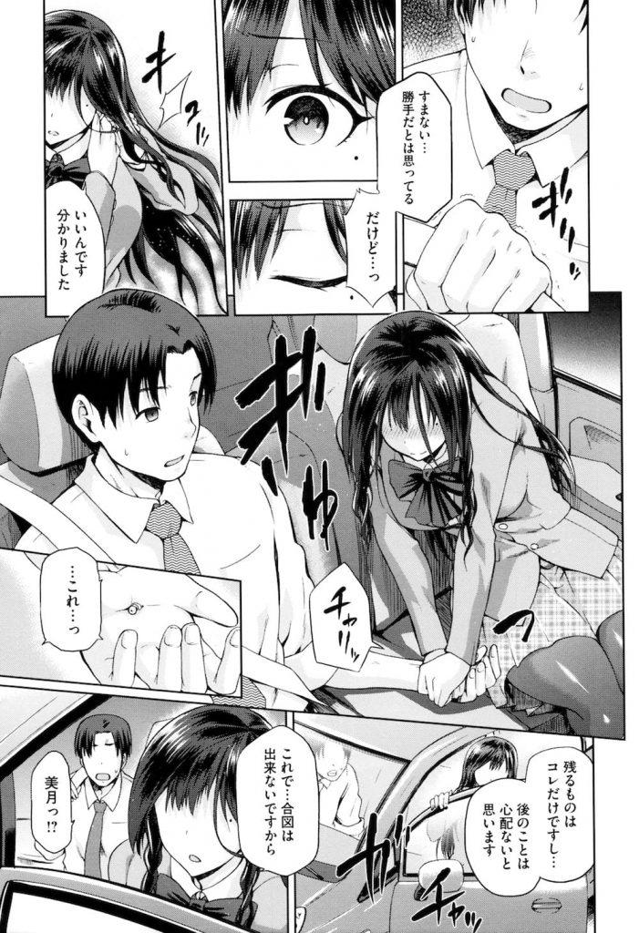 【不倫エロ漫画】ダメとわかってるのに!女子高生な教え子の愛人との不倫SEXがやめられない!だってエロくて気持ちよすぎるんですもん!地獄行き決定!【Kiasa】