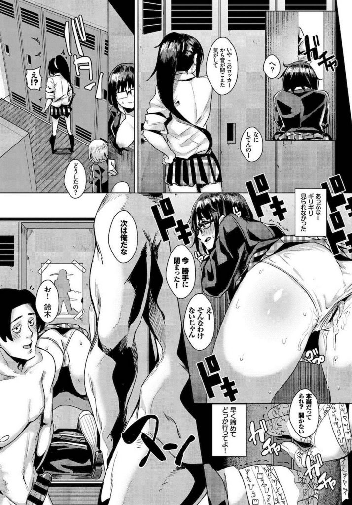 【壁ハマリエロ漫画】男子の筋肉画像でオナニーするビッチJK!壁にハマって男子水泳部員たちに犯された!最後は熱い鉄みたいな巨根で奥まで突かれて大量中出しでアクメ!【ユモテリウス】