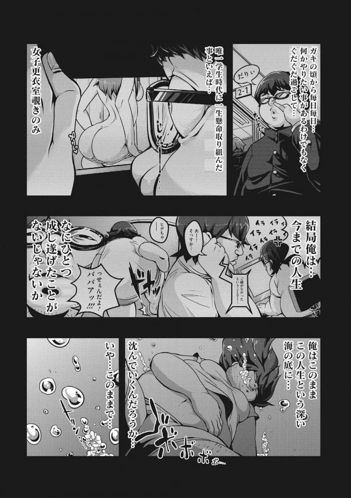 【アンドロイドエロ漫画】キモデブメガネな34歳のヒッキー童貞野郎!寝てたら見知らぬ女性が逆レイプしてた!彼女は国から派遣されたアンドロイド!58億の精子を取りに来た!【高柳カツヤ】