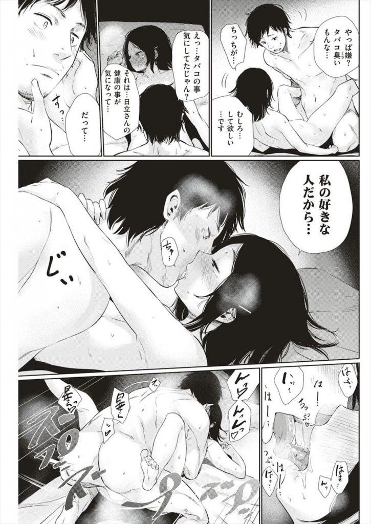 【いちゃラブエロ漫画】隣に住む女子高生と初エッチ!間接キスに照れる可愛い彼女!ディープキスで火がついて処女喪失SEX!可愛すぎるからもう一回いいかな!【こっぽり生ビール】