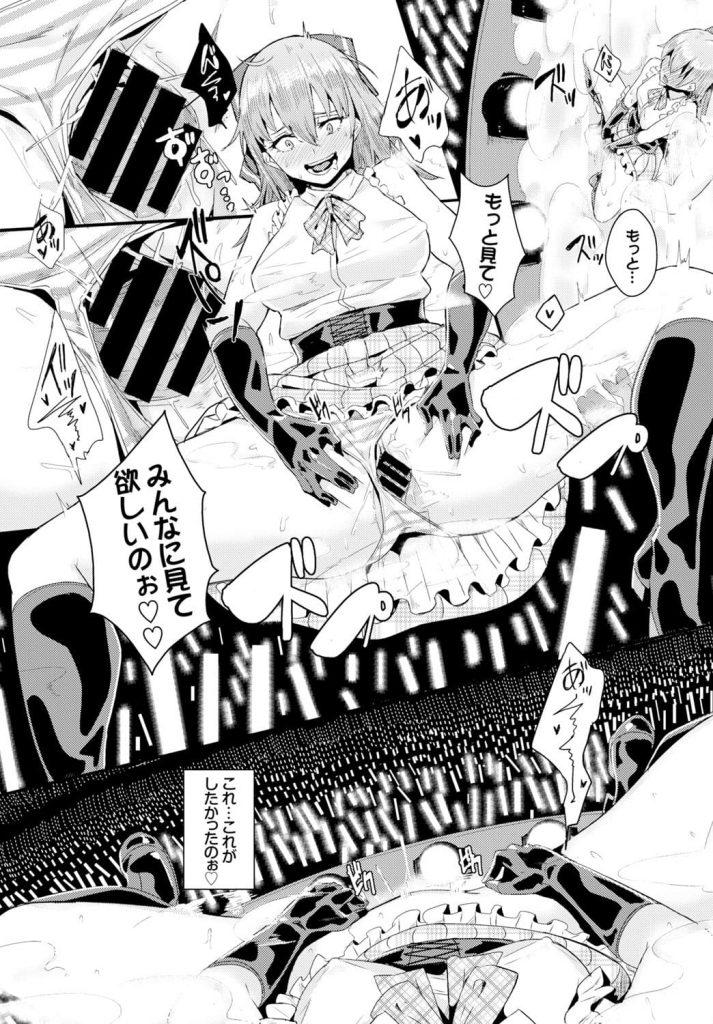 【透明人間エロ漫画】アイドルだってSEXがしたい!そんな彼女にマネが透明人間をプレゼント!スイッチを押すといつ何時でも犯してくれる!ライブで生ハメしちゃった!【ユモテリウス】