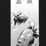 【レイプエロ漫画】人気ナンバー1なメイドを女獣園の金魚の間に監禁!水が張った巨大な水槽に拘束された!顔面放尿からの強制飲尿させられ水中でレイプされる!【さいこ】