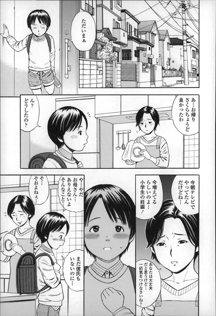 【JSエロ漫画】隣に住むお兄ちゃんと幼稚園の頃からエッチな関係!今日も学校終わりに向かうJS少女!気持ち良いからヤメたくないけど中出しSEXは今日で最後!【ザキザラキ】