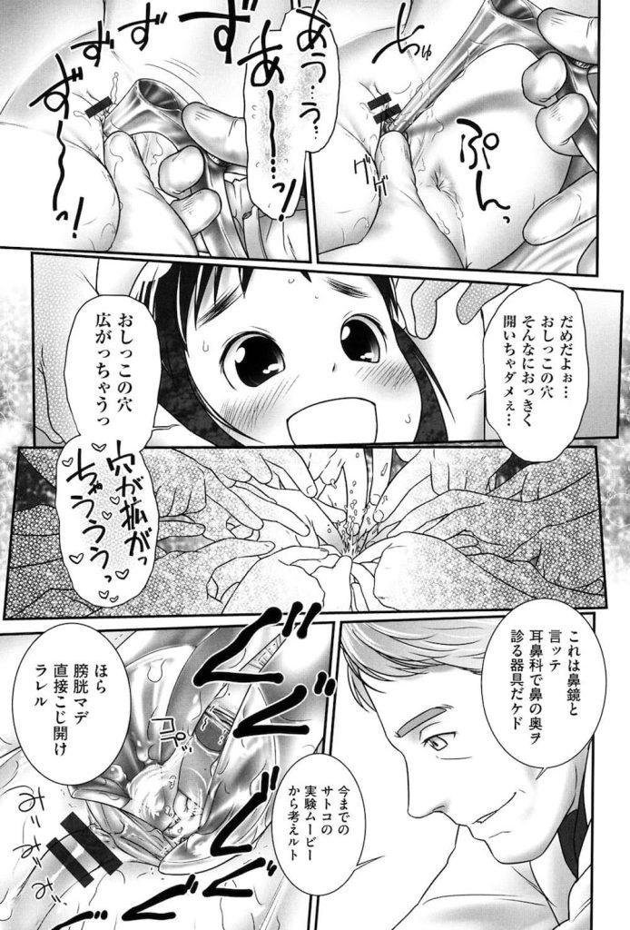 【JS調教エロ漫画】外人チンポをアナルに挿入され腹奥まで突かれるJS少女!膀胱に綿棒が!腸内に玉砂利が!取れなくなったJSを治療したのは調教師の外人おじさん!【おぐ】