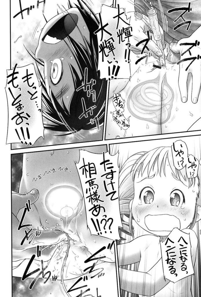 【JS開発エロ漫画】バルーンカテーテルを尿道から挿入して膀胱開発する小学生たち!膀胱に空気を吹き入れながらのアナルセックスで腸内射精!小学生でやっちゃダメでしょ!【おぐ】