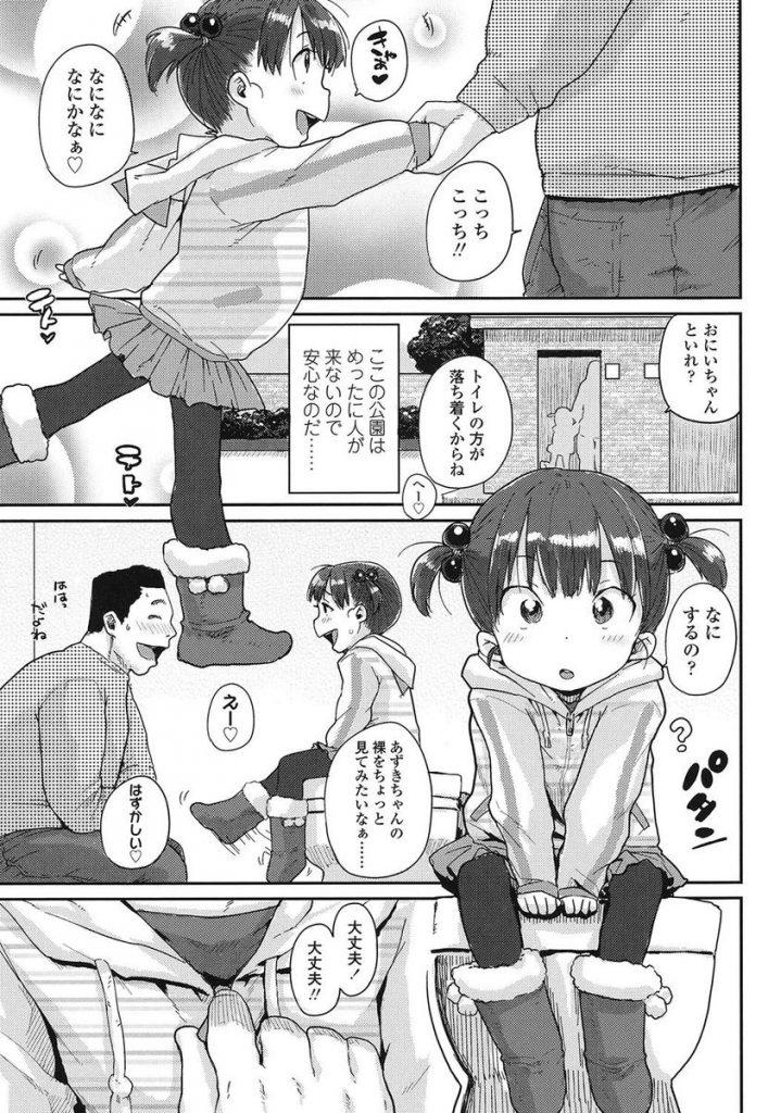 【幼女エロ漫画】友人からパイナップルを食べるとザーメンが甘くなると聞いたロリコン野郎!食べまくってから近所の幼女にチンポからジュースが出るとフェラさせる!【ポンスケ】