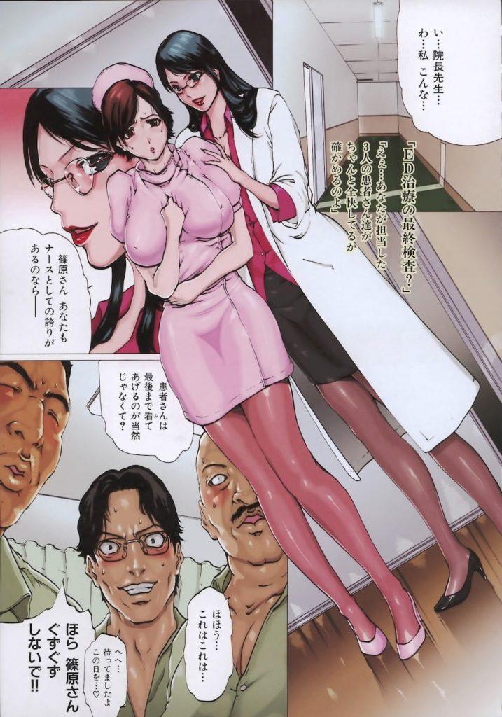【ナースご奉仕エロ漫画】ED治療の最終検査!爆乳な茶髪ショトカの看護師さんが身体を使って検査!みんなフルボッキで2穴同時ハメで膣内射精!完治だね!【LINDA】