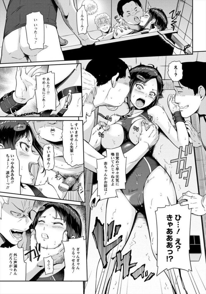 【水泳女子エロ漫画】クールな水泳部JKが復讐された!プールに沈められ失神!手錠で拘束されて輪姦される!バイブにアナルファックに3穴同時ハメで壊れちゃった!【ひっさつくん】