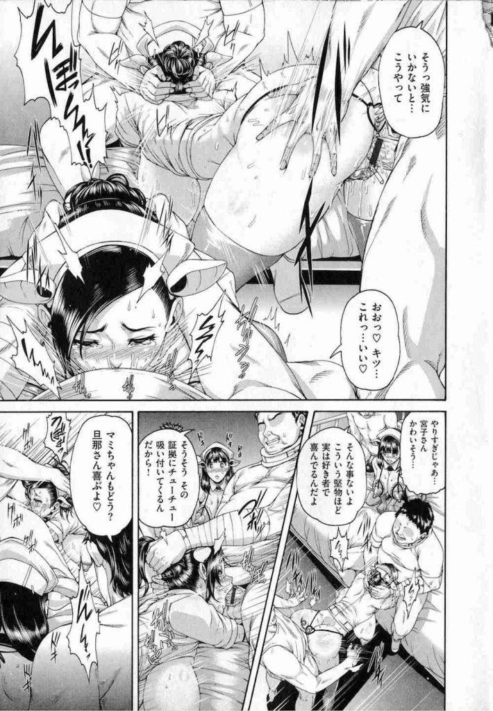 【白衣の天使エロ漫画】気の強い先輩人妻ナースが患者たちに脅迫されて変態調教!ボールギャグに緊縛されて尿道プラグに尻尾プラグを挿入され大量中出し乱交ファック!【空巣】