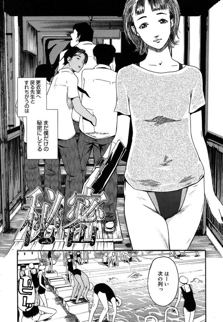 【レイプエロ漫画】憧れの女教師の水着姿を視姦する男子生徒!更衣室で勘違いされ押し倒したら気絶する先生!理性崩壊でレイプしちゃった!水着をズラして生ハメ!【Clone人間】