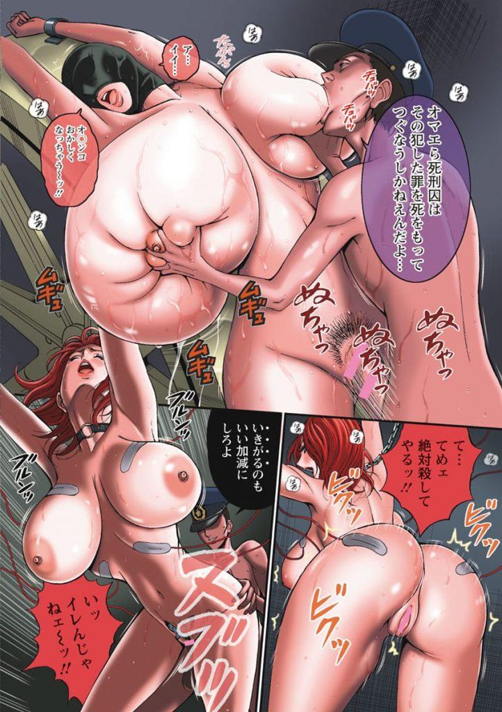 【女囚人エロ漫画】ガールズ・マスト・ダイ -プロローグ- !女囚人たちが看守の男からお仕置き調教される!拘束されバイブ責めに電気責め!もちろん生ハメ中出し!【ながしま超助】