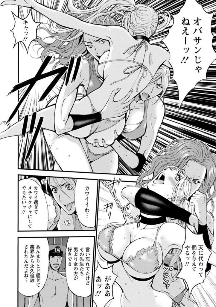 【懲罰エロ漫画】金髪ツインテールの元OLの女囚人!懲罰でレズビアンな女子プロレスラー二人とキャットファイト!逆エビ固めクンニに必殺の吊り天井固め指マン!【ながしま超助】