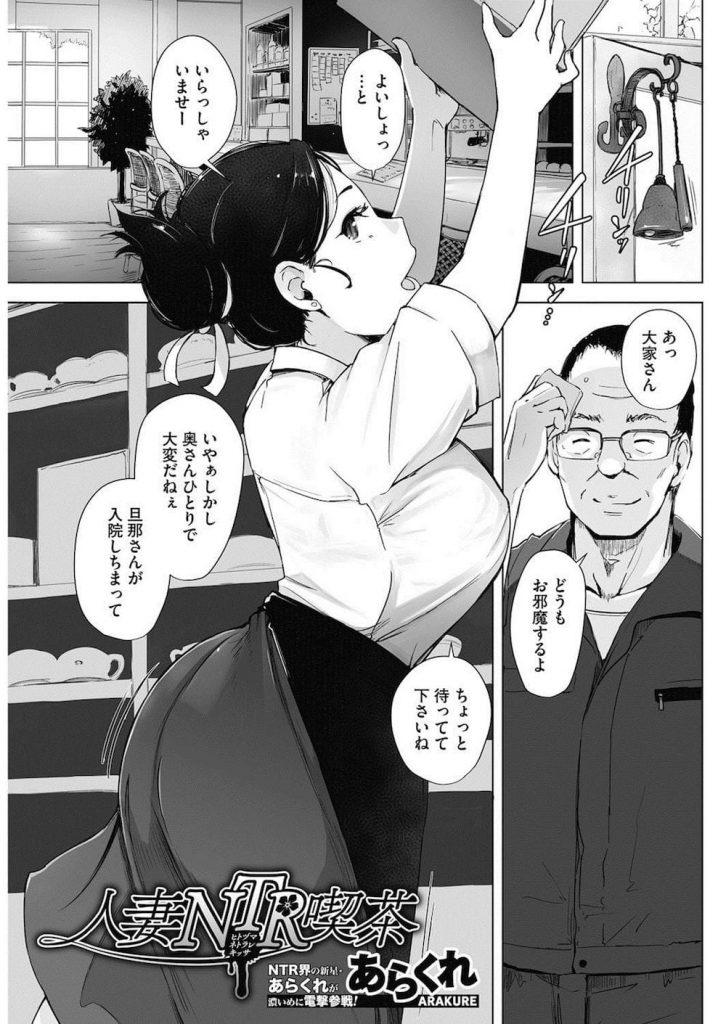 【寝取りエロ漫画】一人で喫茶店を切り盛りする旦那が入院中の人妻!大家が家賃を待つ代わりに寝取りレイプ!脅迫して営業中に立ちバック生ハメ!客が来そうなので中出し!【あらくれ】
