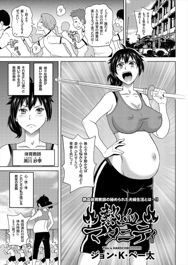 【妊婦SEXエロ漫画】学校ではゴリ川と生徒達からカゲで呼ばれている女性体育教師!妊娠中でボテ腹!家に帰るとホストの旦那と妊婦アナルSEXでアクメしちゃうんです!【ジョン・K・ペー太】