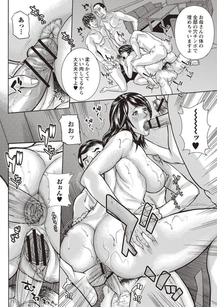 【熟女接待エロ漫画】息子のために全裸で土下座する熟女母!塾講師の臭い汚チンポを全穴に挿入される!顔射に口内射精に中出しでザーメンまみれに!息子の特進クラス決定!【沢田大介】