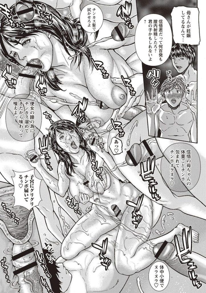 【性奴隷エロ漫画】塾の生徒たちの性処理便器となった熟女母!マジックミラー部屋で息子の前で全身に放尿される!息子も参加でザーメンまみれになる母親!【沢田大介】