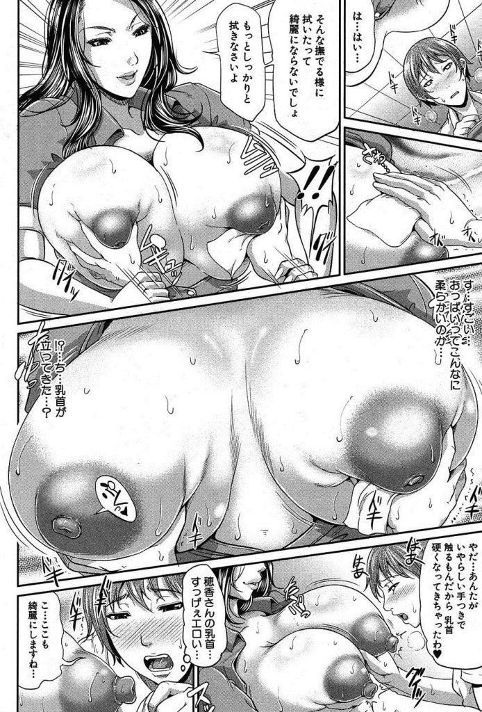 【S女エロ漫画】爆乳な熟女先生に告白した!そこから逆調教が始まった!貞操帯を装着され射精管理!我慢した日数に応じてエロいことしてくれる!2週間我慢で生ハメ!【トグチマサヤ】