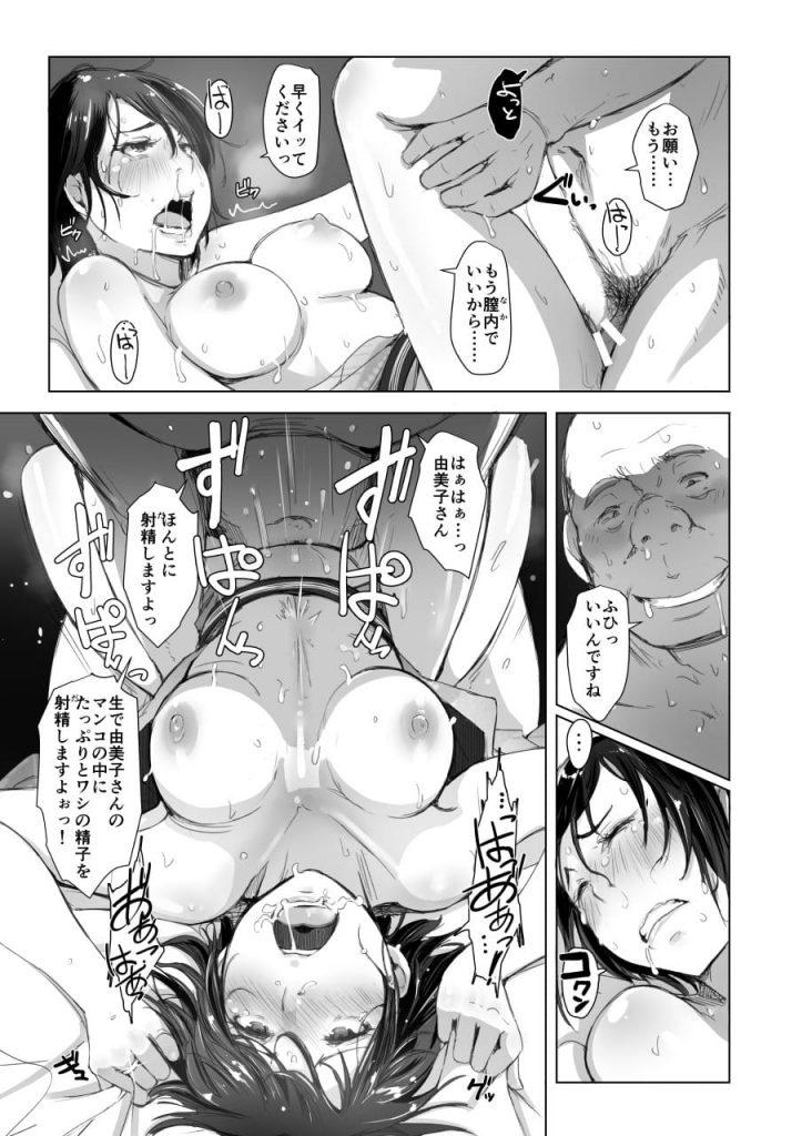 【NTRエロ漫画】日本酒に精力剤を盛られて昏睡レイプされる巨乳人妻!会長のジジイのテクとチンポにハマってもう一泊!寝取り成功で生ハメ中出ししまくるジジイ!【あらくれ】