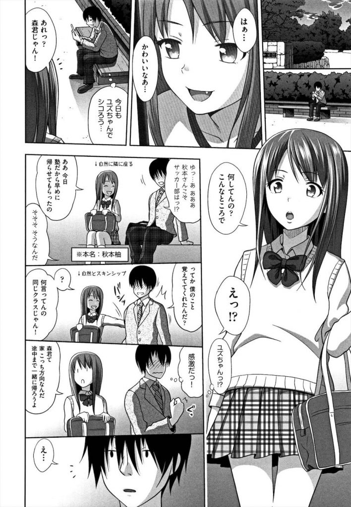 【ヤリマンエロ漫画】憧れのクラスメイトはヤリマン女子高生でした!サッカー部室で乱交してた!参加した童貞くんは巨根で彼女のお気に入りに!一人だけ生ハメOK!【まるころんど】